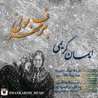 Iman-Karimi-Barfe-Mehrabooni