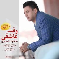 Mahmoud-Ansari-Vaghte-Asheghi