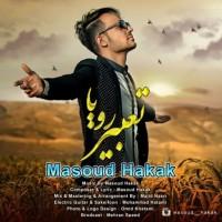 Masoud-Hakak-Tabire-Roya