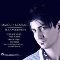 Masoud-Mousavi-Be-Range-Eshgh