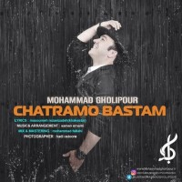 Mohammad-Gholipour-Chatramo-Bastam