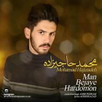 Mohammad-Hajizadeh-Man-Be-Jaye-Hardomon
