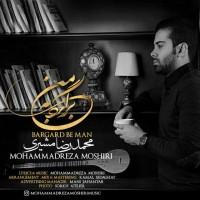 Mohammad-Reza-Moshiri-Bargard-Be-Man