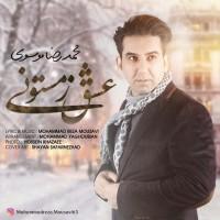 Mohammad-Reza-Mousavi-Eshghe-Zemestooni