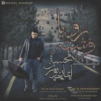 Mohsen-Imanpour-Fereshteye-Roya