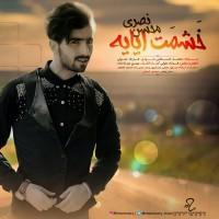 Mohsen-Nasry-Khasmat-Iyaye