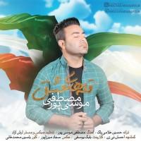 Mostafa-Mousapour-Ghalehaye-Eshgh