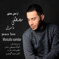 Mostafa-Namdar-Aramesh-Eshgh