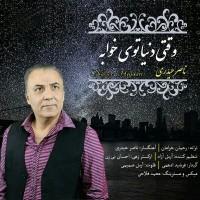 Naser-Heydari-Vaghti-Donya-Toye-Khabe