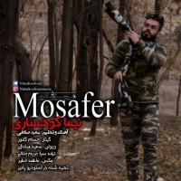 Nima-Koohsari-Mosafer