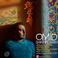 Omid-Shirinfeshan-Kojaei-Divoone