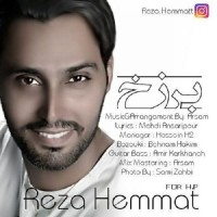 Reza-Hemmat-Barzakh