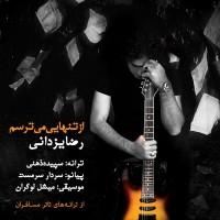 Reza-Yazdani-Az-Tanhaei-Mitarsam