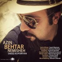 Saeed-Aliporiyan-Az-In-Behtar-Nemishe