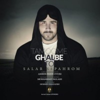 Salar-Sepahrom-Tamoome-Ghalbe-To