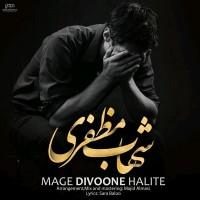 Shahab-Mozaffari-Mage-Divoone-Halite