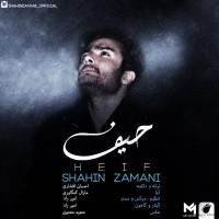 Shahin-Zamani-Heif-Ft-Ehsan-Afshari