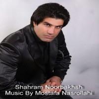 Shahram-Noorbakhsh-Maro-Gerefti