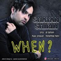 Shayan-Shirin-Kei