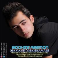 Siavash-Shahsavari-Boghze-Asemon