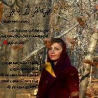 Zohreh-Firoozi-Mehrbantar-Az-Paeez
