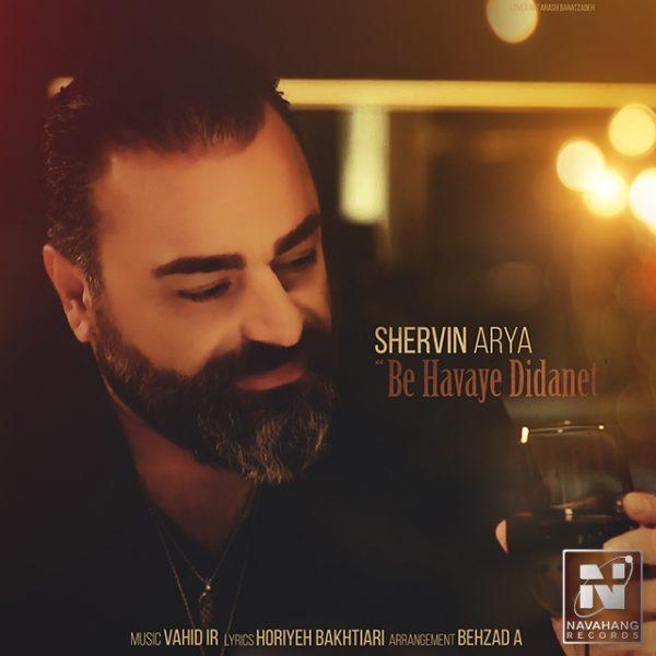 Shervin Arya - Be Havaye Didanet