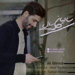 Ali Ahmadi – Saliane Sal