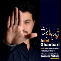 Adel-Ghanbari-Toro-Bekheyro-Maro-Be-Salamat