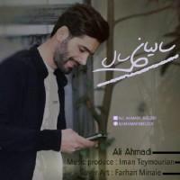 Ali-Ahmadi-Saliane-Sal