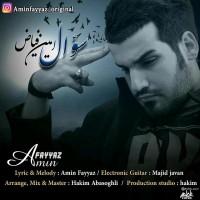 Amin-Fayyaz-Soal