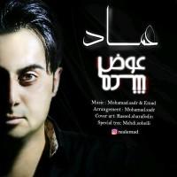 Emad-Shafiee-Avaz-Shodam