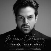 Emad-Talebzadeh-Be-Joone-Dotamoon