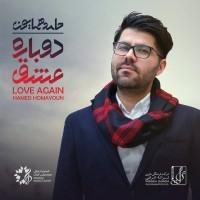 Hamed-Homayoun-Donyaye-Man