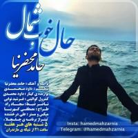 Hamed-Mahzarnia-Hale-Khobe-Shomal
