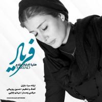 Helia-Etemad-Moghadam-Faryad