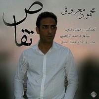 Mahmood-Maroufi-Taghas