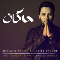 Makan-Shirazi-Dastato-Az-Roo-Sooratet-Bardar