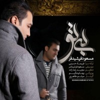 Masoud-Farshidfar-Bi-To