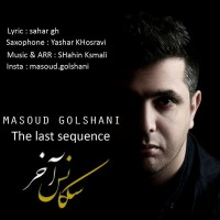 Masoud-Golshani-Sekanse-Akhar