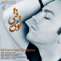 Mohammad-Gholipour-To-Mirafti