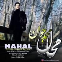 Mohammad-Javan-Mahal