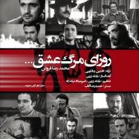 Mohammadreza-Foroutan-Roozaye-Marge-Eshgh
