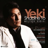 Mojtaba-Kabiri-Yeki-Shabihe-To