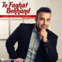 Morteza-Khodadoust-To-Faghat-Bekhand
