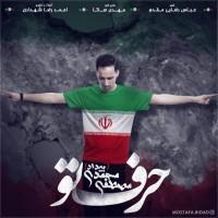 Mostafa-Mohamadi-Bidad-Harfe-To