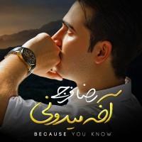 Reza Faraji - Akhe Midooni-Album