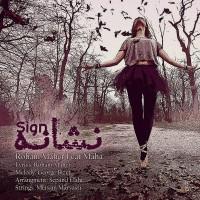 Rohamaher-Neshaneh
