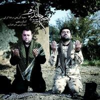 Saeed-Karimi-Manam-Bayad-Beram-Ft-Reza-Torabi