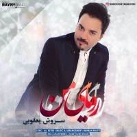 Soroosh-Yaghoobi-Royaye-Man