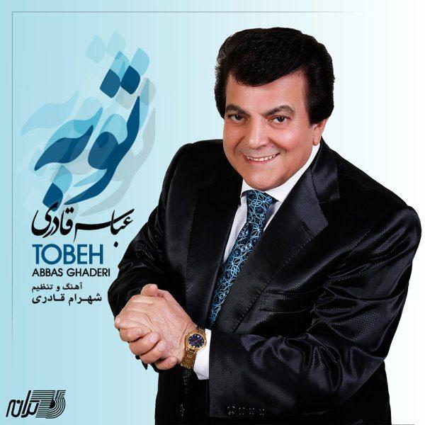 Abbas Ghaderi - Nagoo Nemisheh